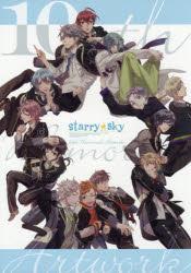 限定価格セール 新品 Starry 人気の定番 Sky 10th Memorial Artwork