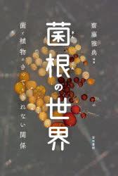 新品 菌根の世界 記念日 菌と植物のきってもきれない関係 受注生産品 齋藤雅典 編著