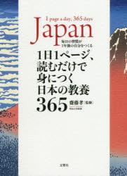 新品 1日1ページ 読むだけで身につく日本の教養365 監修 齋藤孝 通信販売 今ダケ送料無料 毎日の習慣が1年後の自分をつくる