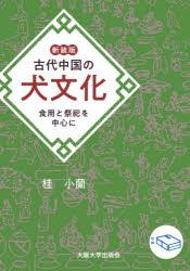 新品 古代中国の犬文化 食用と祭祀を中心に 新装版 著 日本正規品 桂小蘭 ※ラッピング ※