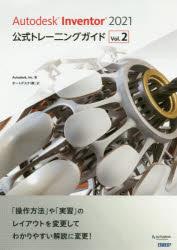 安い 激安 プチプラ 高品質 新品 Autodesk Inventor 2021公式トレーニングガイド 訳あり Vol.2 オートデスク株式会社 Autodesk,Inc. 訳 著