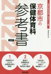 新品 '22 限定特価 半額 京都市の保健体育科参考書 協同教育研究会 編