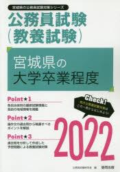 【新品】'22 宮城県の大学卒業程度 公務員試験研究会 編