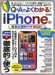新品 Q 返品不可 ディスカウント Aでよくわかる iPhoneの基本 便利ワザ 2021 トラブル解決 基礎テクニック 迷ったらコレ