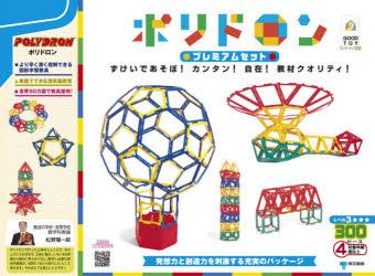 マーケット 日本最大級の品揃え 新品 ポリドロン プレミアムセット