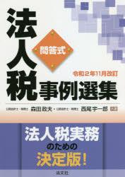 新品 法人税事例選集 問答式 令和2年11月改訂 西尾宇一郎 共著 定番から日本未入荷 森田政夫 入手困難