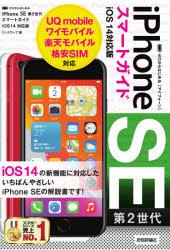 【新品】ゼロからはじめるiPhone SE第2世代スマートガイドiOS14対応版 リンクアップ/著