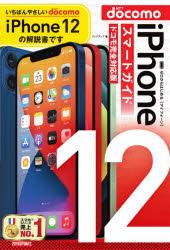 大規模セール 新品 ゼロからはじめるiPhone 12スマートガイド〈ドコモ完全対応版〉 リンクアップ 著 好評受付中