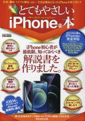 新品 優先配送 開店記念セール とてもやさしいiPhoneの本 iPhone初心者が最低限 知っておくべき解説書を作りました