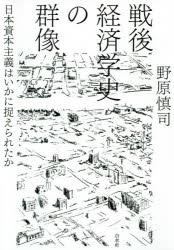 お値打ち価格で 特価 新品 戦後経済学史の群像 日本資本主義はいかに捉えられたか 著 野原慎司