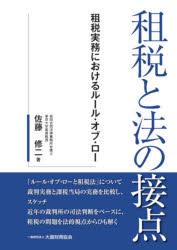 最新 新品 租税と法の接点 租税実務におけるルール オブ ロー 著 佐藤修二 セール