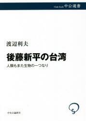 【新品】後藤新平の台湾 人類もまた生物の一つなり 渡辺利夫/著