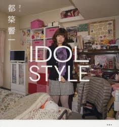 新品 IDOL 日本メーカー新品 年間定番 STYLE 都築響一 撮影 文