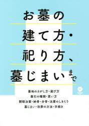 【新品】お墓の建て方・祀り方、墓じまいまで 主婦の友社/編