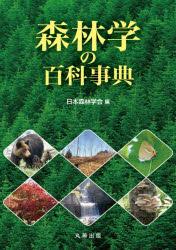 新品 森林学の百科事典 日本森林学会 予約 激安通販専門店 編