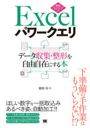 新品 お求めやすく価格改定 Excelパワークエリ 通販 激安◆ データ収集 鷹尾祥 著 整形を自由自在にする本