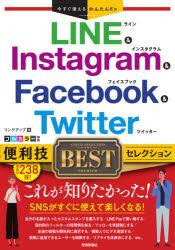 新品 オンライン限定商品 LINE Instagram Facebook 著 Twitter便利技BESTセレクション リンクアップ 送料無料(一部地域を除く)