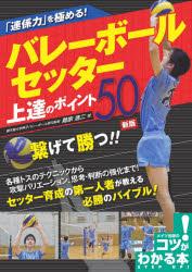 【新品】「連係力」を極める!バレーボールセッター上達のポイント50 蔦宗浩二/著