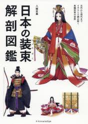 新品 日本の装束解剖図鑑 著 海外並行輸入正規品 八條忠基 祝日