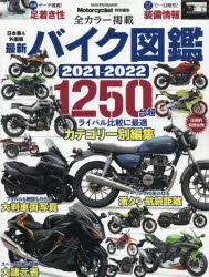 新品 最新バイク図鑑 圧倒的収録台数1250台超 2021-2022 本物 店舗