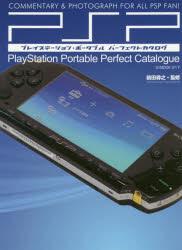 有名な 新品 プレイステーション スーパーSALE セール期間限定 ポータブルパーフェクトカタログ COMMENTARY PHOTOGRAPH FOR 監修 PSP 前田尋之 FAN ALL