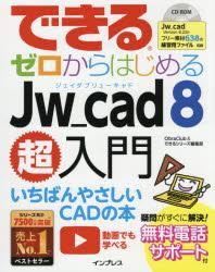 【新品】できるゼロからはじめるJw_cad 8超入門 ObraClub/著 できるシリーズ編集部/著