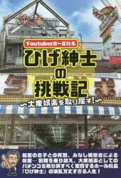 本物 新品 Youtuberホール社長ひげ紳士の挑戦記 百貨店 大衆娯楽を取り戻す ひげ紳士 著