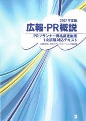 新品 広報 PR概説 人気ブランド 最新 PRプランナー資格認定制度1次試験対応テキスト 日本パブリックリレーションズ協会 2021年度版 編