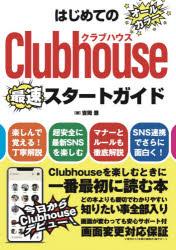 新品 新品 開店記念セール はじめてのClubhouseスタートガイド 吉岡豊 著