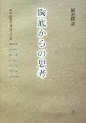 新品 贈呈 胸底からの思考 柳田国男と近現代作家 岡部隆志 本日の目玉 著