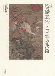 新品 陰陽五行と日本の民俗 著 誕生日 お祝い 爆安 吉野裕子