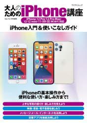 新品 大人のためのiPhone講座 毎日がバーゲンセール iPhone入門 〔2021〕 割引 使いこなしガイド