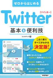 新品 ゼロからはじめるTwitter基本 日本メーカー新品 便利技 豪華な 著 リンクアップ
