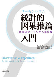 新品 大注目 ローゼンバウム統計的因果推論入門 観察研究とランダム化実験 Paul R.Rosenbaum 新着セール 訳 阿部貴行 著 岩崎学