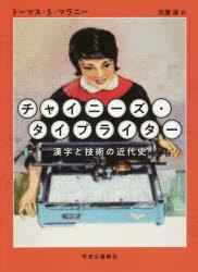 新品 チャイニーズ タイプライター SALE開催中 漢字と技術の近代史 未使用品 トーマス S 著 比護遥 マラニー 訳