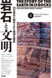 新品 岩石と文明 25の岩石に秘められた地球の歴史 上 ドナルド 著 格安 トレンド プロセロ R 佐野弘好 訳