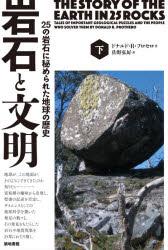 新発売 新品 岩石と文明 25の岩石に秘められた地球の歴史 下 ドナルド 佐野弘好 プロセロ 著 訳 R おしゃれ