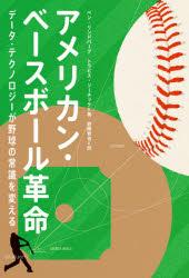 新品 アメリカン ベースボール革命 データ 日本正規代理店品 テクノロジーが野球の常識を変える ベン ソーチック 岩崎晋也 訳 リンドバーグ トラビス 著 評価