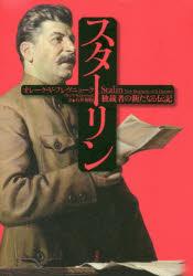 新品 スターリン 独裁者の新たなる伝記 お気に入 オレーク V 著 フレヴニューク 石井規衛 訳 発売モデル