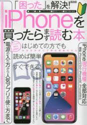 新品 国内在庫 困った を解決 ◆在庫限り◆ 電源の入れ方から人気アプリの使い方まで解説 iPhoneを買ったらまず読む本
