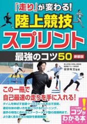 新品 走り が変わる 安井年文 本店 陸上競技スプリント最強のコツ50 監修 公式サイト