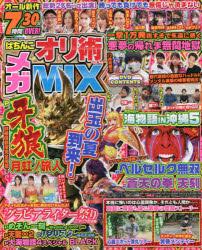 激安超特価 SEAL限定商品 新品 ぱちんこオリ術メガMIX vol.46