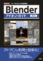 【新品】Blenderアドオン・ガイド フリーの「3D-CG統合環境」 山崎聡/著