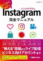 新品 Instagram完全マニュアル NEW ARRIVAL 信憑 ビジネスにも役立つ 八木重和 著