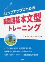 新品 ステップアップのための韓国語基本文型トレーニング チョヒチョル 著 5☆好評 チョンソヒ 特価キャンペーン
