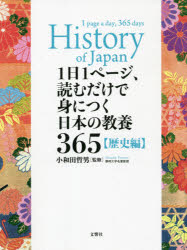 大人気 新品 1日1ページ 読むだけで身につく日本の教養365 有名な 歴史編 監修 小和田哲男