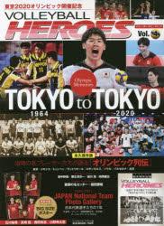 新品 ラッピング無料 無料サンプルOK VOLLEYBALL HEROES Vol.4 東京2020オリンピック開催記念