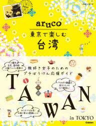 超安い 販売期間 限定のお得なタイムセール 新品 地球の歩き方aruco東京で楽しむ台湾
