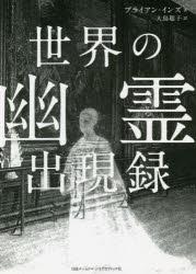 新品 世界の幽霊出現録 ブライアン ショッピング インズ 著 大島聡子 SALE開催中 訳