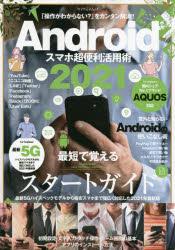 送料0円 新品 Androidスマホ超便利活用術 初期設定から便利アプリまで 操作がわからない? をカンタン解消 2021 信用